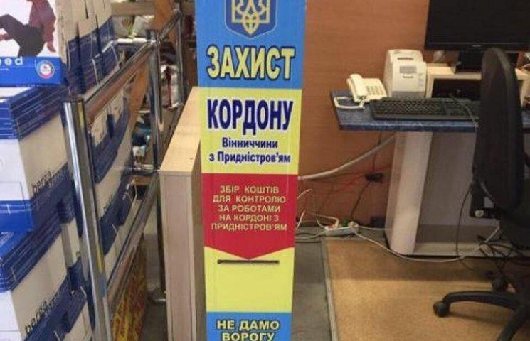 """У Вінниці збирали гроші """"для облаштування кордону з Придністров"""