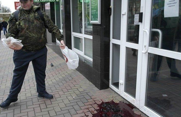 """У Вінниці активісти """"окровавили"""" російський банк"""