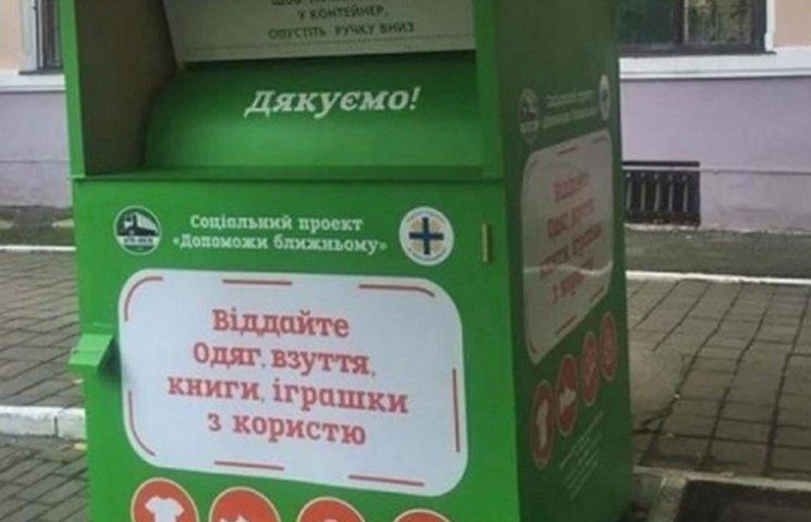 У Вінниці встановлять контейнери для непотрібних речей