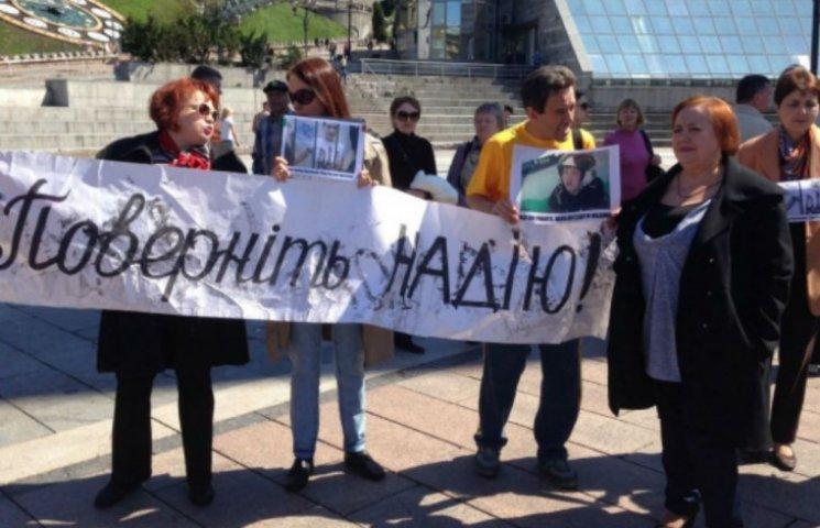 "Как на Майдане требуют ""вернуть Надежду"" (ФОТО)"