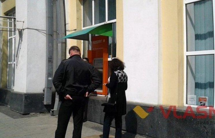 Депутати виселяють російський банк з обласної адміністрації