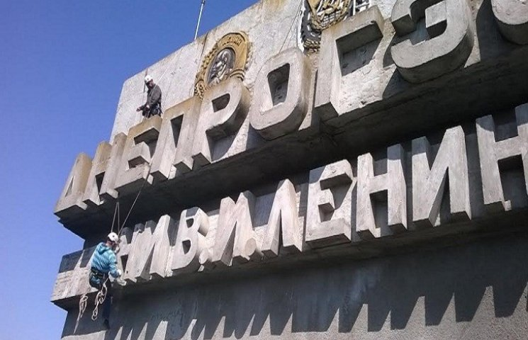 Продолжается декоммунизация Днепрогэса:…
