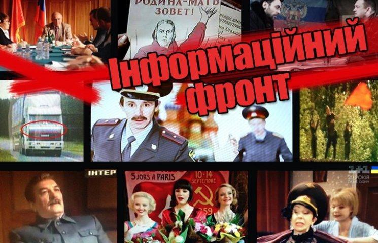 """Інформфронт: Борімося з """"добрими ополченцями"""" на українському ТБ разом"""