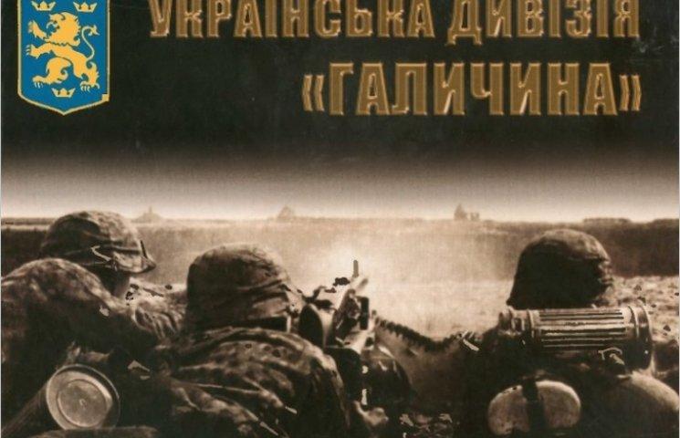 """В Одесі ходою вшанують річницю створення дивізії """"Галичина"""""""