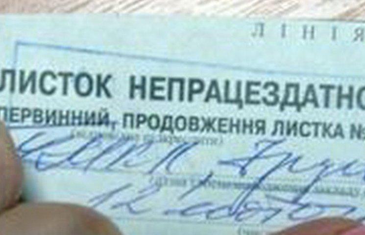 На Дніпропетровщині замість лікарняних листів видають довідки