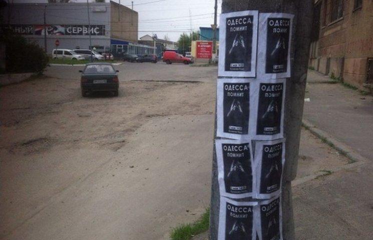 В Одесі сепаратисти розклеюють запрошення на свій шабаш 2 травня