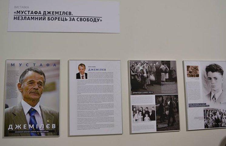 """На """"Книжном Арсенале"""" открыли выставку про Мустафу Джемилева"""