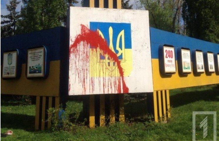 У Кривому Розі осквернили герб України: поліція відмовилася заводити справу