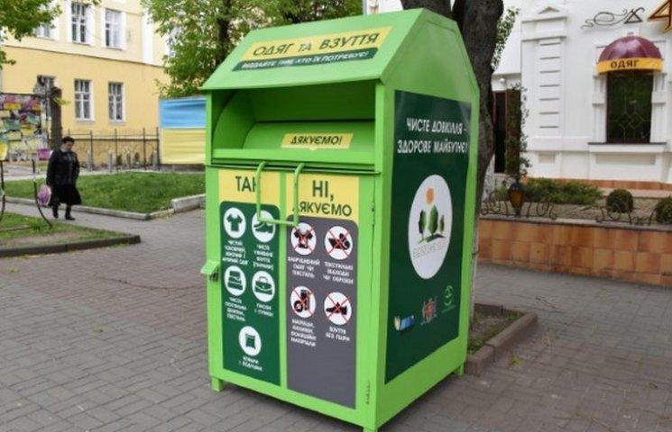 Перший контейнер для вживаних речей встановили на Європейській площі