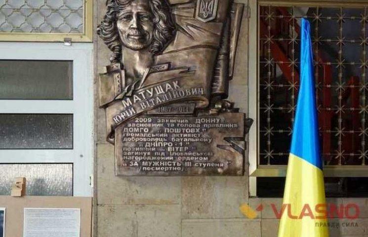 В Донецькому університеті встановили пам
