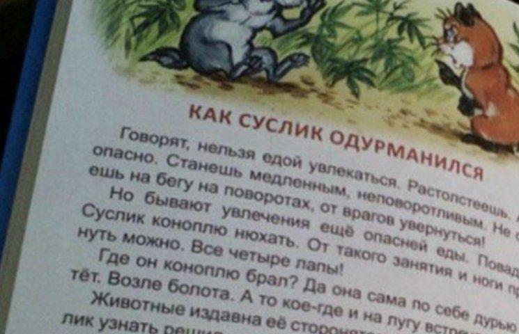 """На Росії завмагазином оштрафували за """"одурманених ховрахів"""""""