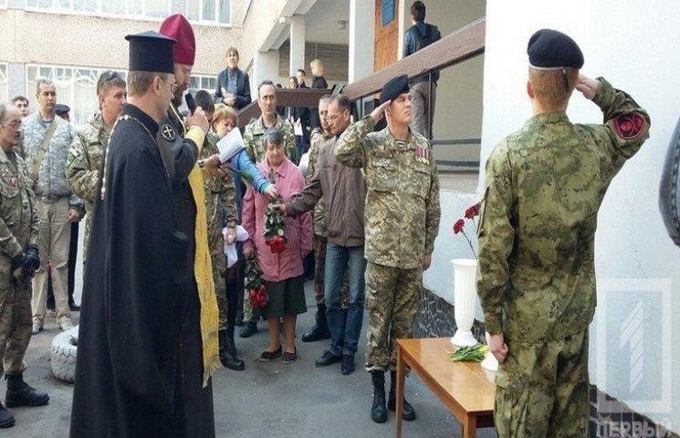 На фасаді криворізької школи встановили меморіальну дошку бійцю АТО