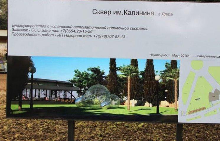 В окупованому Криму встановлять пам
