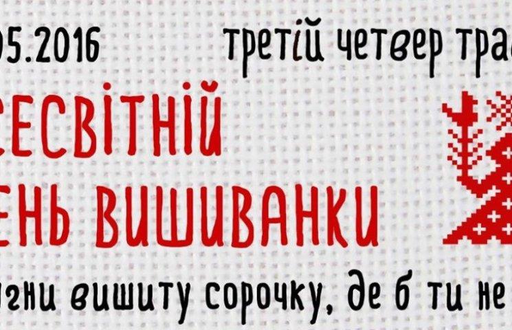 Порошенка закликали зробити День вишиванки державним святом
