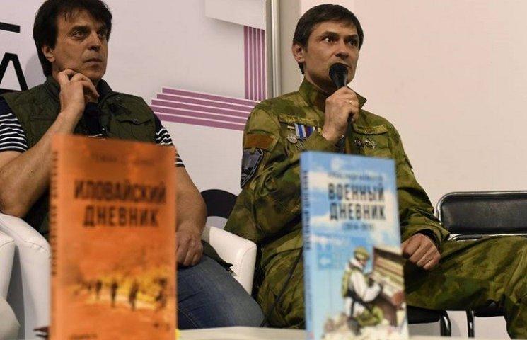 """Боєць """"Дніпра-1"""" презентував книгу про Іловайськ на Книжковому Арсеналі"""