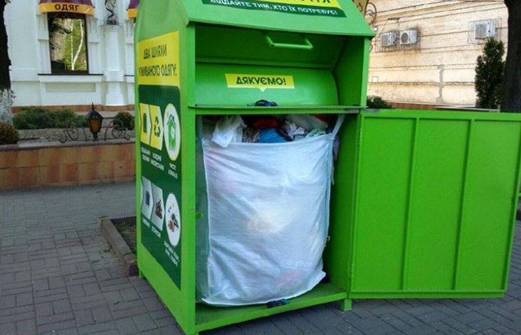 Вінничани принесли 120 кг одягу до благодійного контейнера