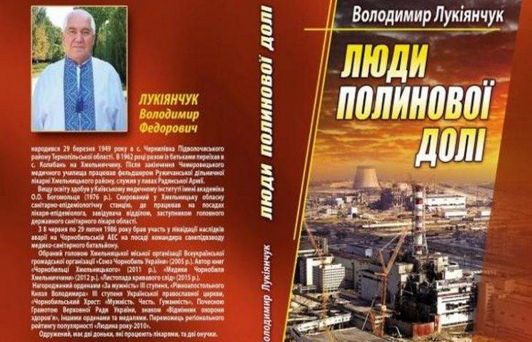 Долі чорнобильців Хмельниччини відтепер на сторінках книги