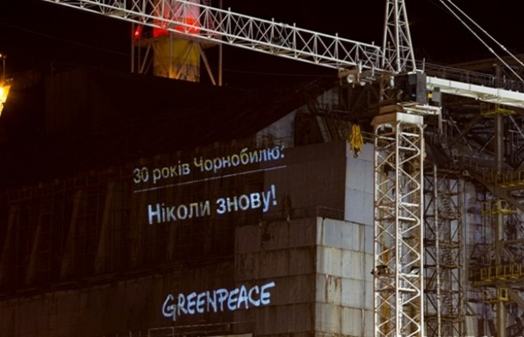 Активисты Greenpeace устроили яркий перформанс под стенами ЧАЭС