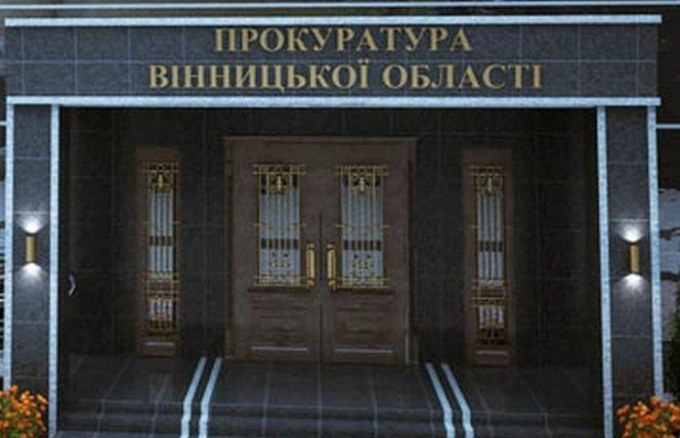 Вінницькі прокурори хочуть засудити двох депутатів