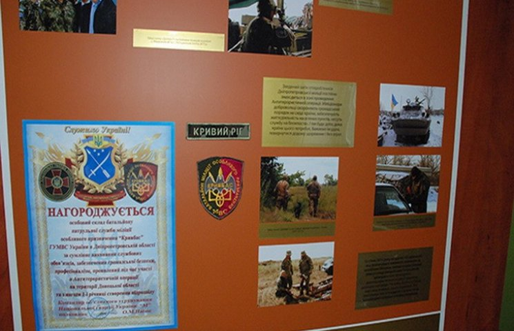 У Дніпропетровську поліція відкрила власний музей АТО