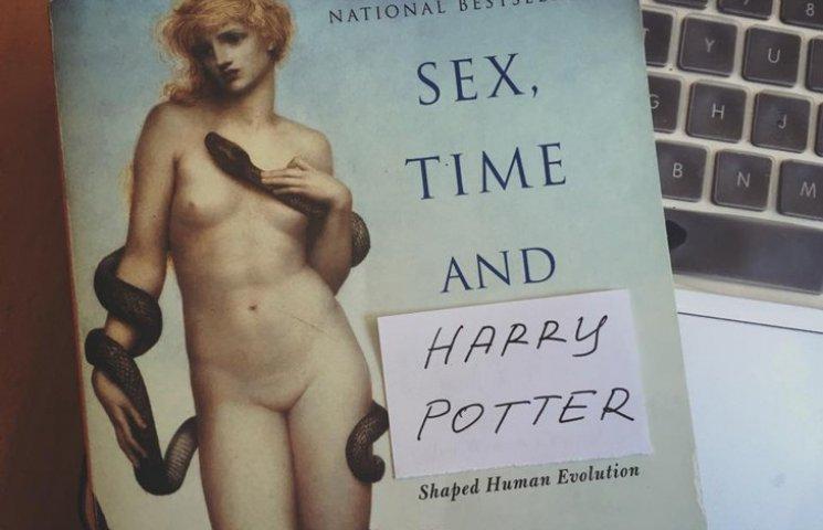 """Відлуння """"Книжкового арсеналу"""": Гаррі Поттер і Світанок сексу"""