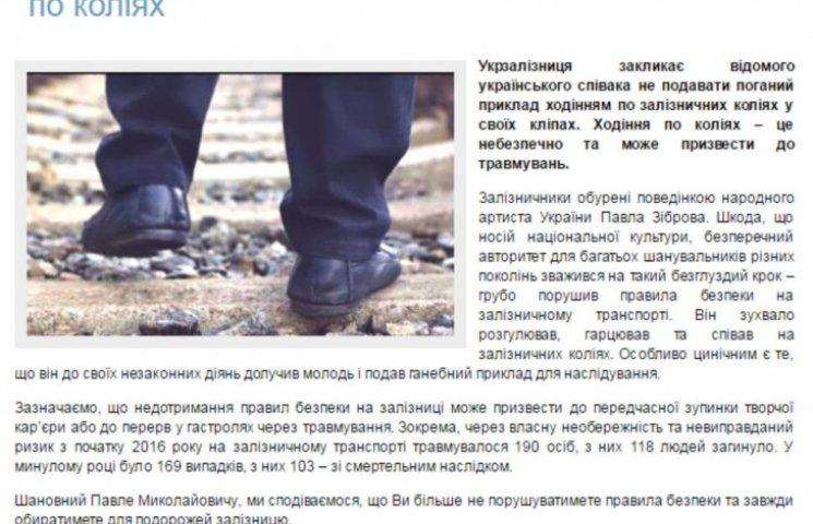 """""""Укрзалізниця"""" закликала Зіброва не гарцювати на коліях, щоб не скінчити кар"""