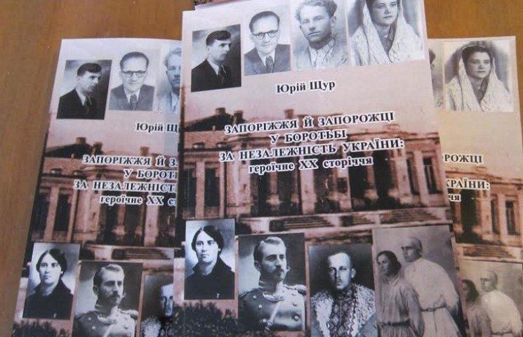 У Запоріжжі презентували книгу про антир…