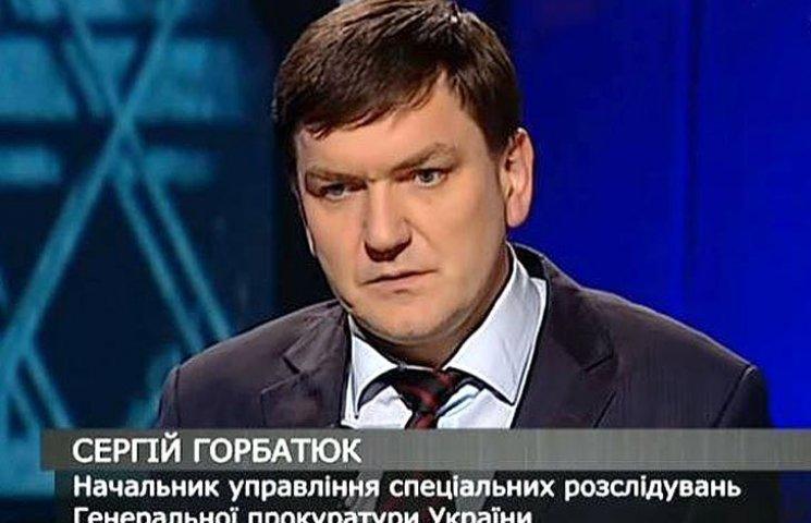 Луценко ліквідував департамент Горбатюка