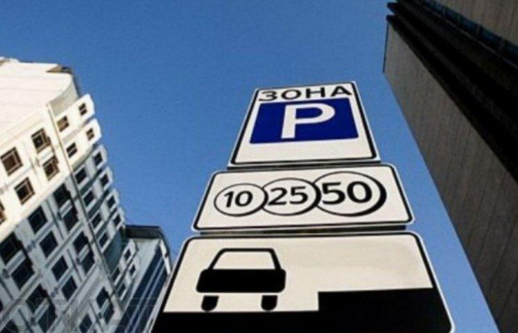 Дніпропетровським комунальникам дозволили брати готівку за парковки