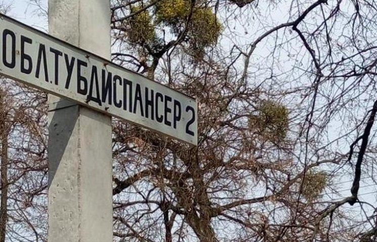 """Жителі Старого міста не хочуть, щоб до них """"переселяли"""" тубдиспансер"""