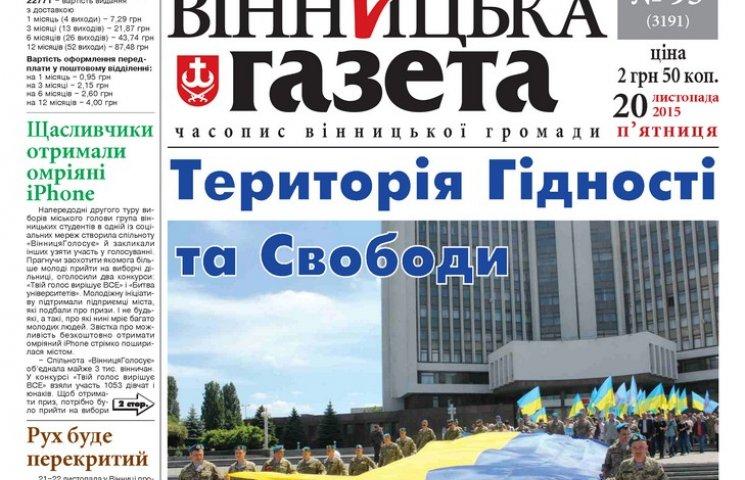 """Міська рада відпустила """"Вінницьку газету"""" на """"власні хліба"""""""