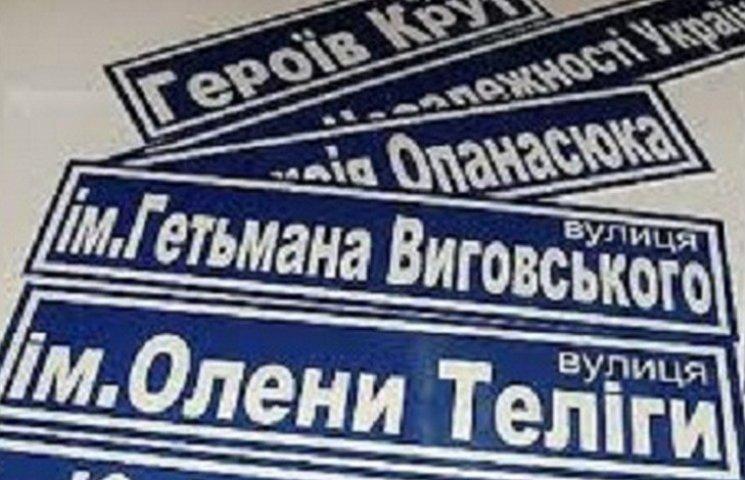 Приватний сектор Вінниці незабаром буде з новими аншлагами