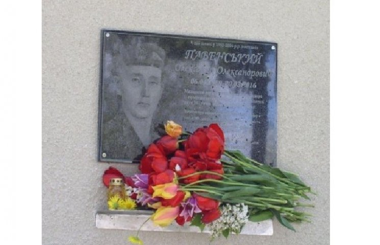 На Завалійківській загальноосвітній школі встановили меморіальну дошку Герою
