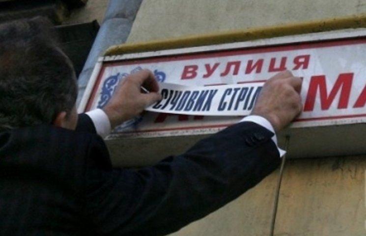 """Вінницька міська рада """"поставила крапку"""" в декомунізації міської топоніміки"""