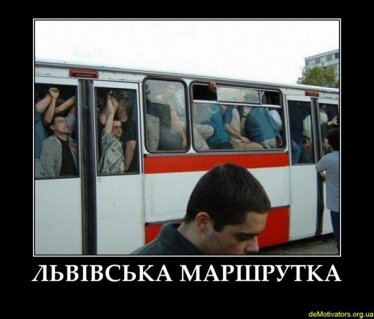 Як насправді виглядають маршрутки у європейському Львові