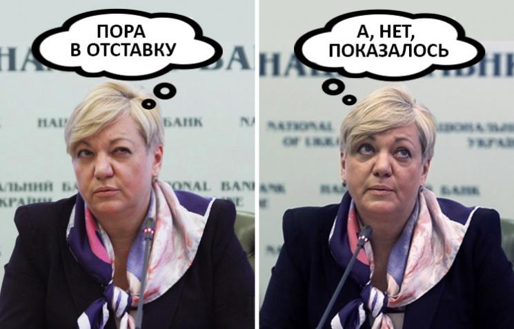 Как Гонтарева уходит в отставку, а потом…