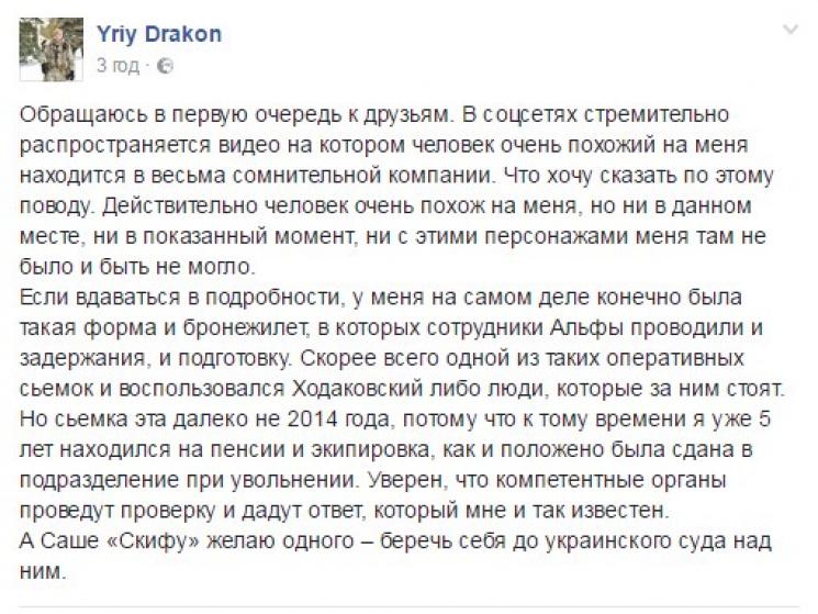 Милиция отреагировала навидео, где фигурирует якобы Голубан рядом сХодаковским