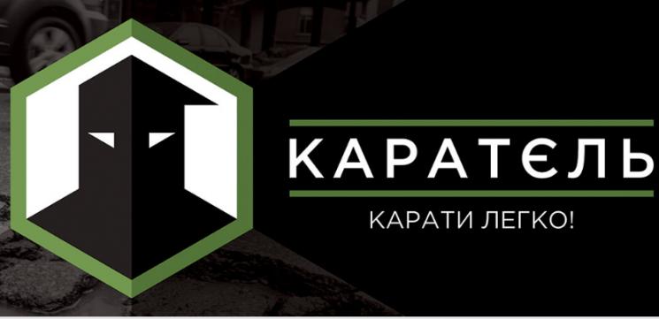 """""""Карати легко"""": В Україні запустили мобільного """"Каратєля"""""""