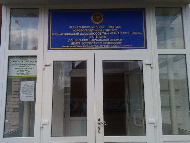 У Кропивницькому відмінили зaняття в школaх у п'ятницю