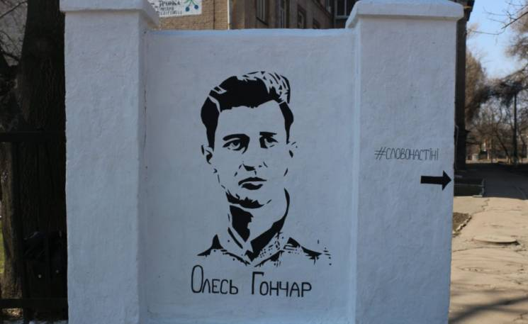Студенти ДНУ відновили зіпсований вандалами мурал з зображенням Олеся Гончара