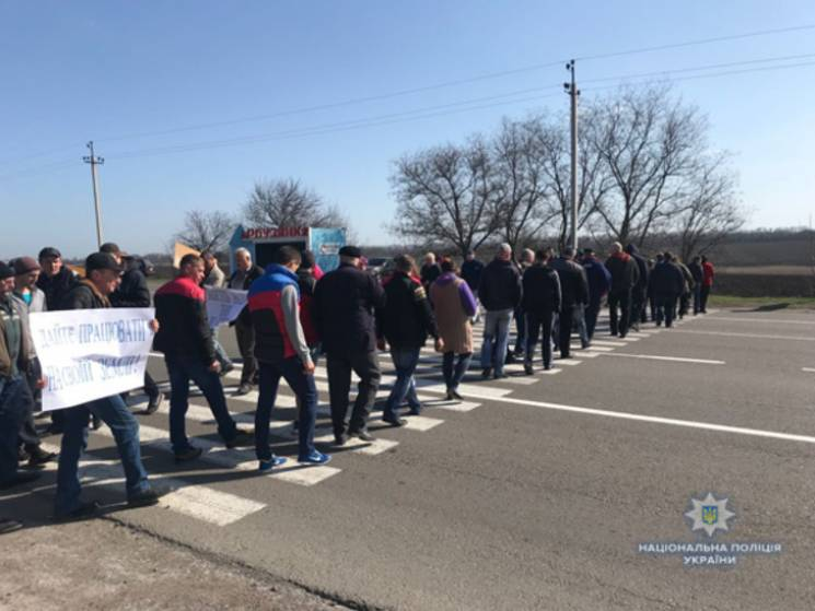 На Миколаївщині активісти влаштували мітинг на трасі (ФОТО)