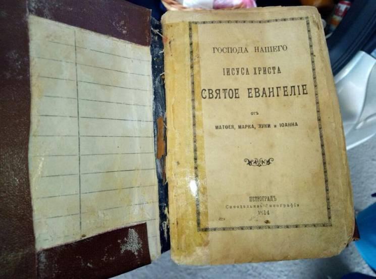 На сумському кордоні вилучили Євангеліє, надруковане у 1914 році