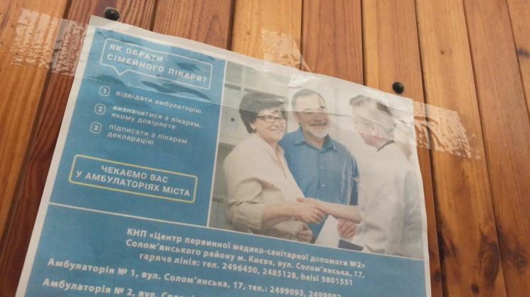 Як обрати сімейного лікаря і підписати декларацію: дорожня карта і особистий досвід