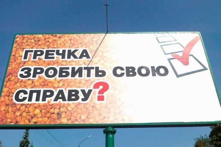 Основний інстинкт: Чи змінить закон про гречку філософію українських виборів