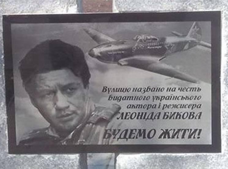 У Сумах встановили пам'ятний знак українському актору та режисеру Леоніду Бикову