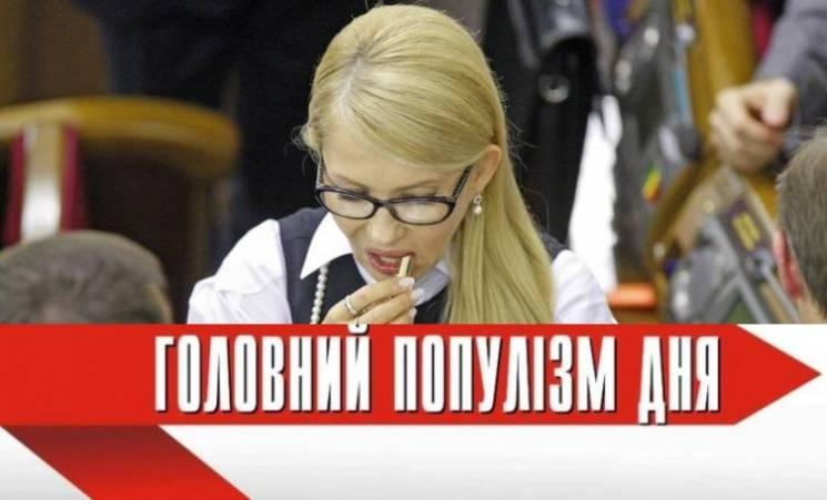 Главная популистка дня Тимошенко которая решила лично сходить в Facebook