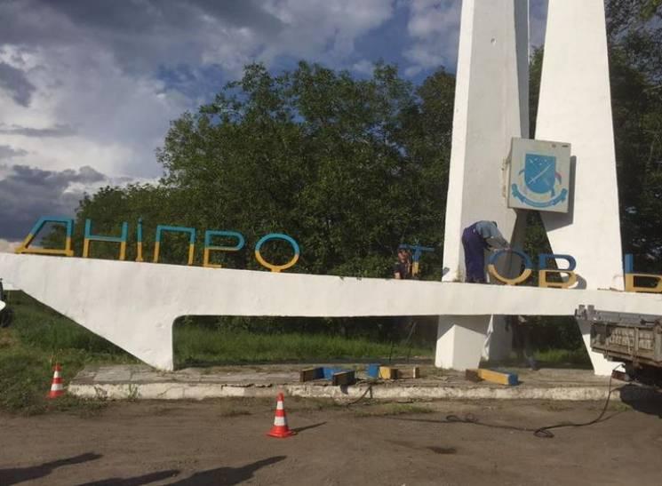 На Дніпропетровщині обговорюють два варіанти перейменування області