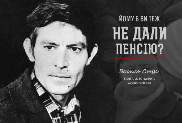 Стус і пенсія: Хто створює технологію з пенсіонерів Донбасу
