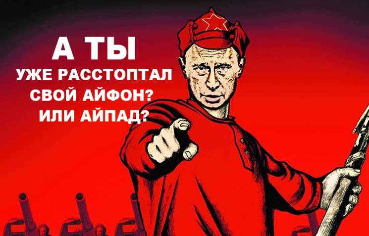 Росіянин, а ти розтоптав свій айфон? Або айпад? (ФОТОЖАБИ)