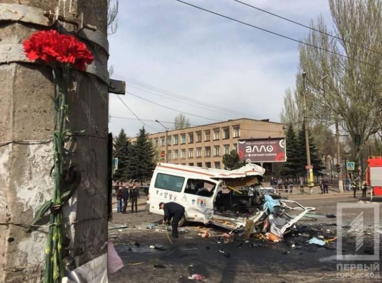 Мешканці Кривого Рогу несуть квіти до місця жахливої ДТП
